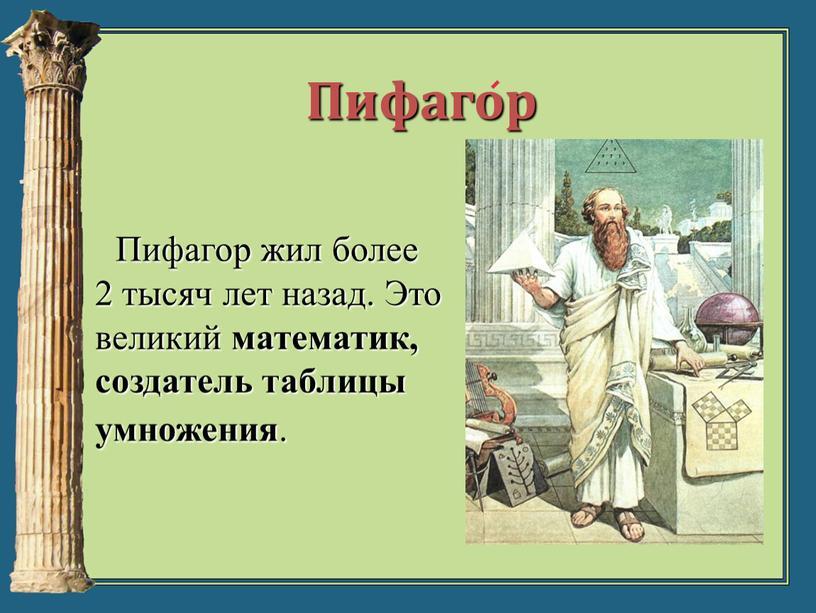 Пифагор жил более 2 тысяч лет назад