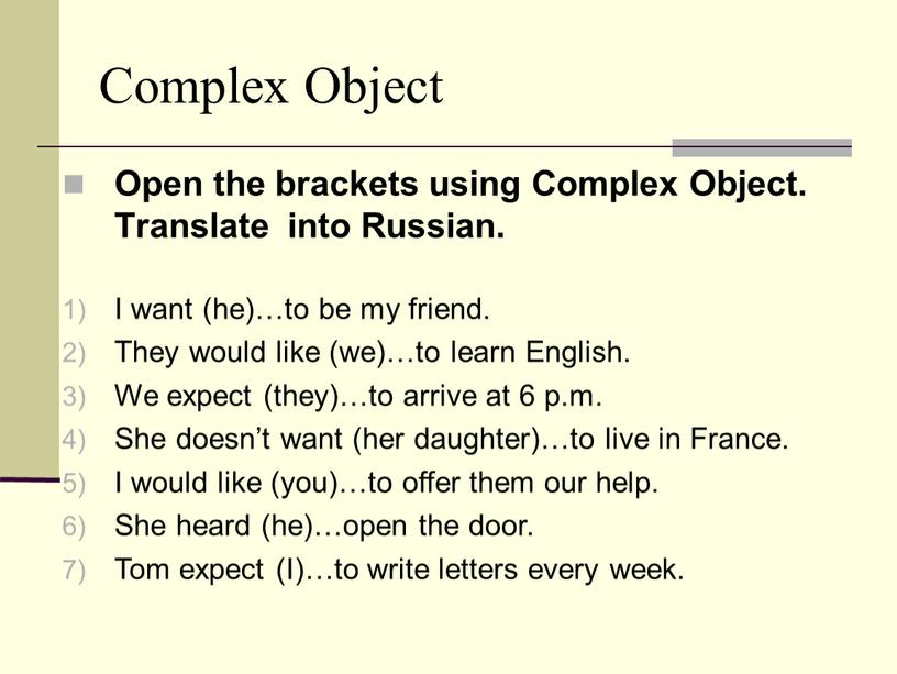 Complex Object Open the brackets using