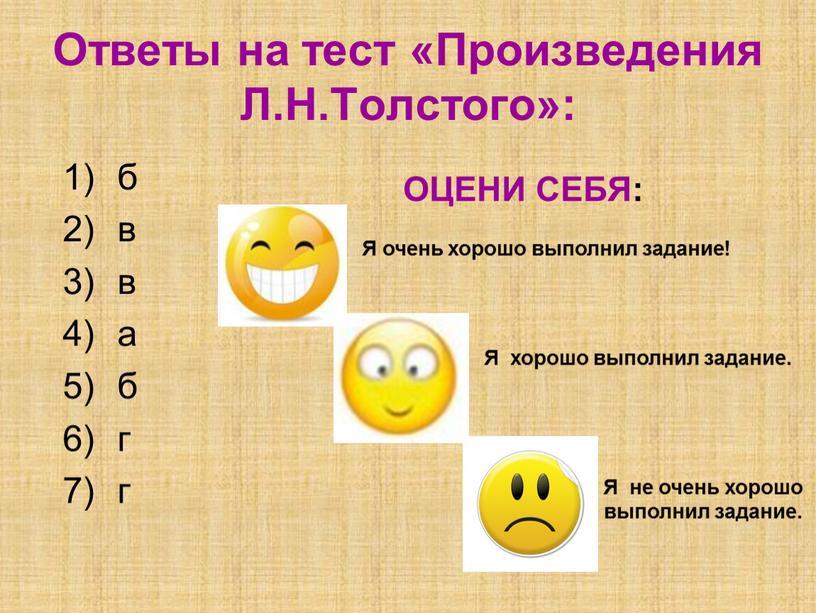 Ответы на тест «Произведения Л