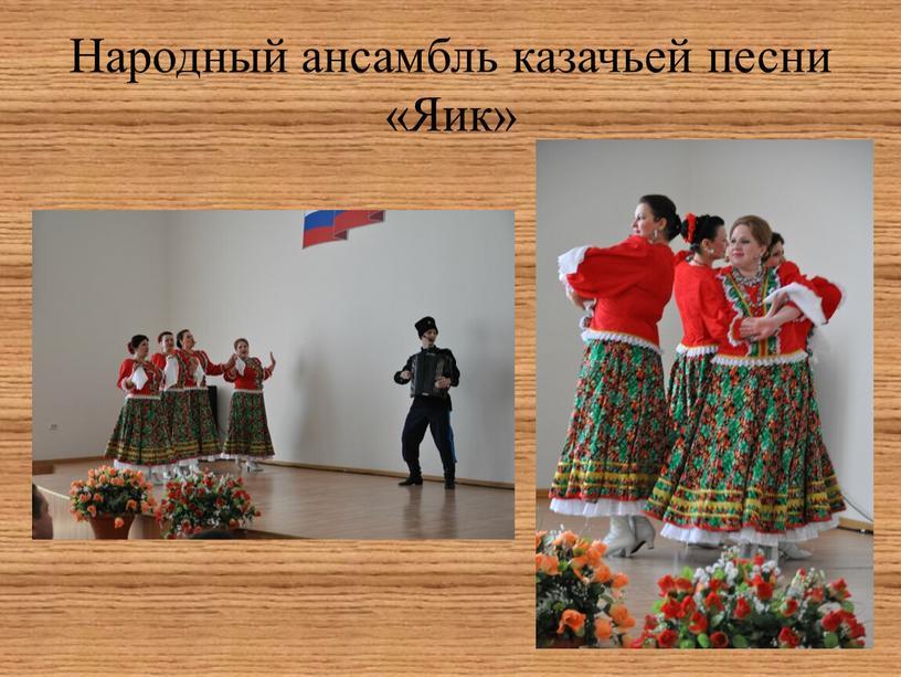 Народный ансамбль казачьей песни «Яик»
