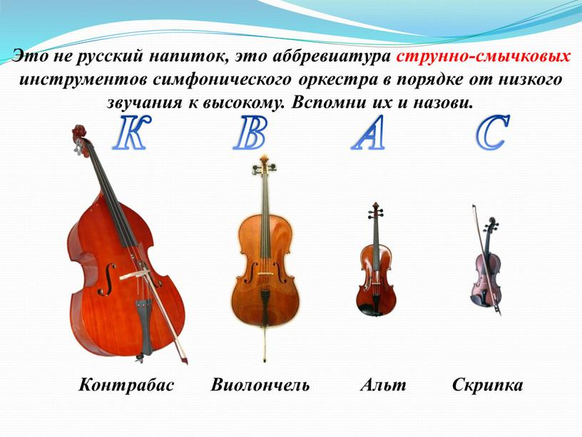 Это не русский напиток, это аббревиатура струнно-смычковых инструментов симфонического оркестра в порядке от низкого звучания к высокому