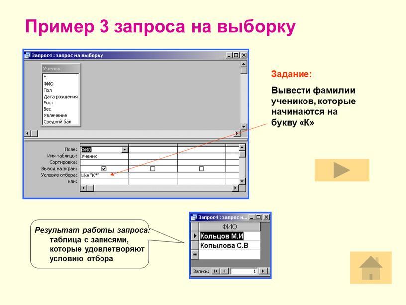 Пример 3 запроса на выборку Результат работы запроса: таблица с записями, которые удовлетворяют условию отбора