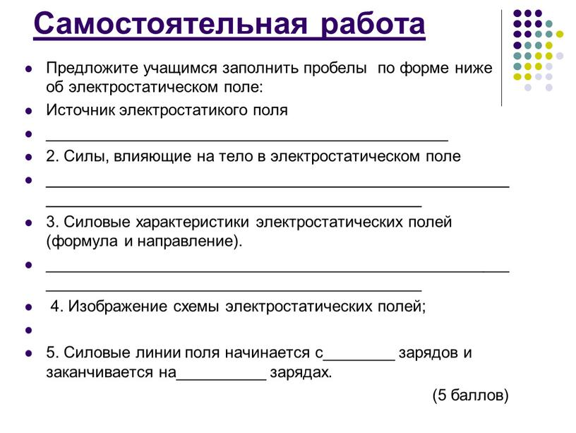 Самостоятельная работа Предложите учащимся заполнить пробелы по форме ниже об электростатическом поле: