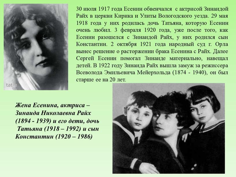 Жена Есенина, актриса – Зинаида