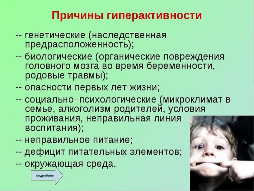 Формирование культуры здоровья гиперактивных детей