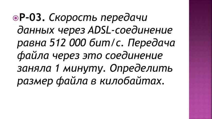 Р-03. Скорость передачи данных через