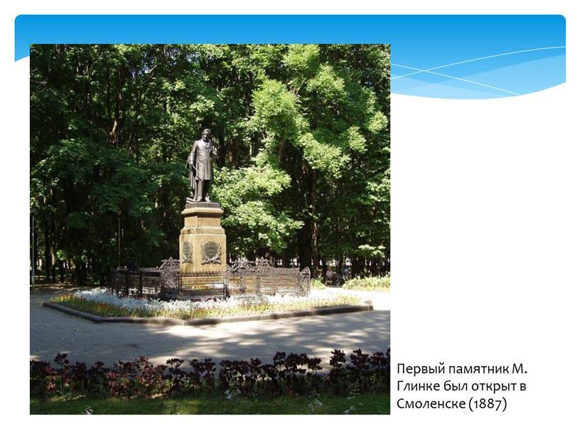 Первый памятник М. Глинке был открыт в