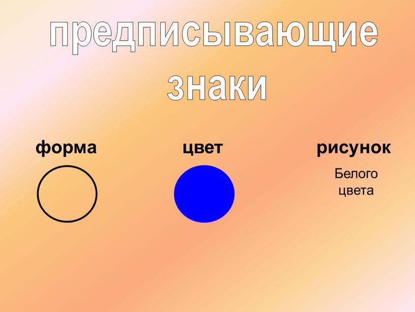 предписывающие знаки форма рисунок цвет Белого цвета