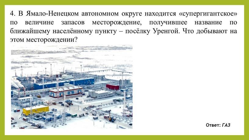 В Ямало-Ненецком автономном округе находится «супергигантское» по величине запасов месторождение, получившее название по ближайшему населённому пункту – посёлку