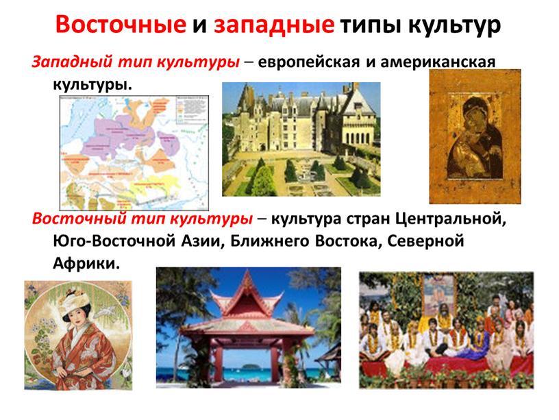 Восточные и западные типы культур