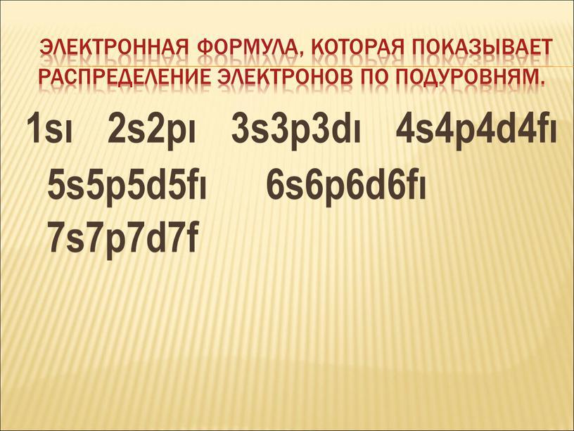 Электронная формула, которая показывает распределение электронов по подуровням