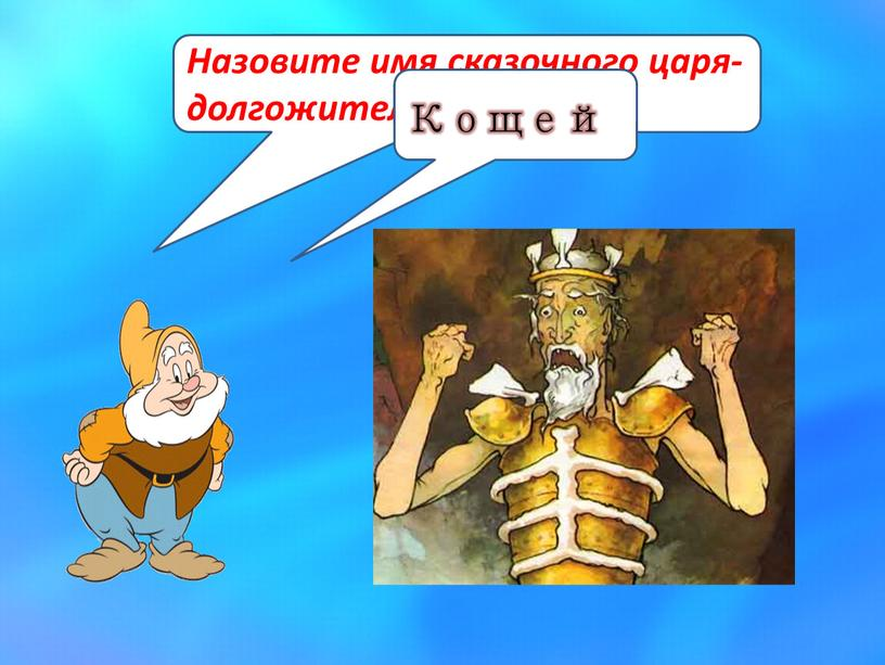 Назовите имя сказочного царя-долгожителя