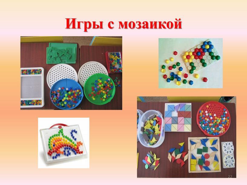 Игры с мозаикой 22