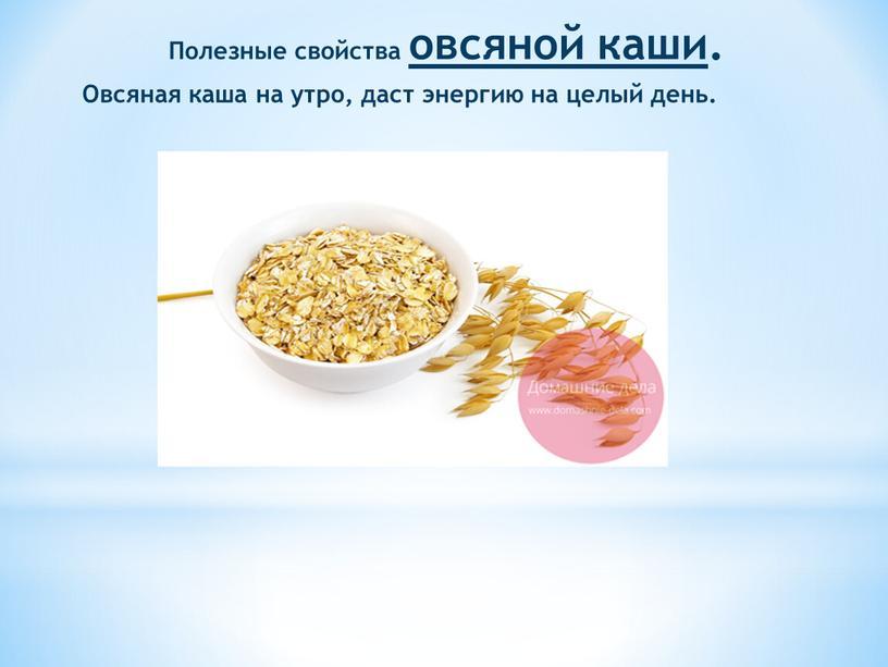 Полезные свойства овсяной каши