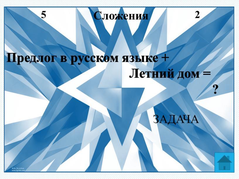 Сложения 2 5 Предлог в русском языке +
