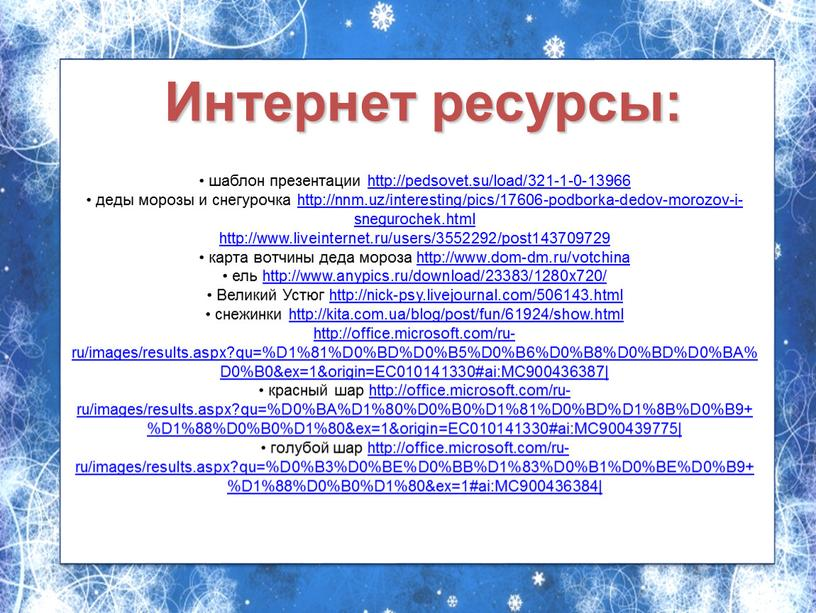 Интернет ресурсы: шаблон презентации http://pedsovet