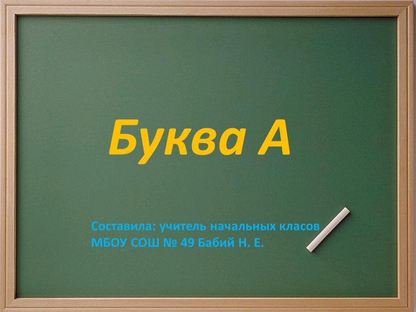 Буква А Составила: учитель начальных класов