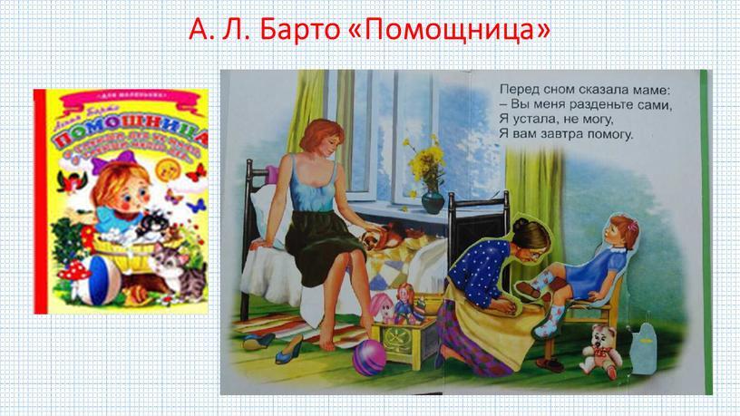 А. Л. Барто «Помощница»