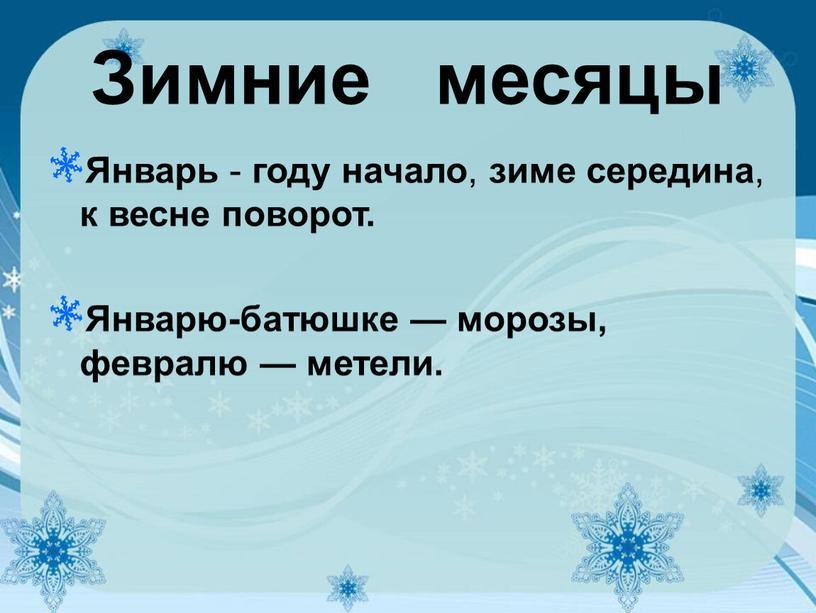 Зимние месяцы Январь - году начало , зиме середина , к весне поворот