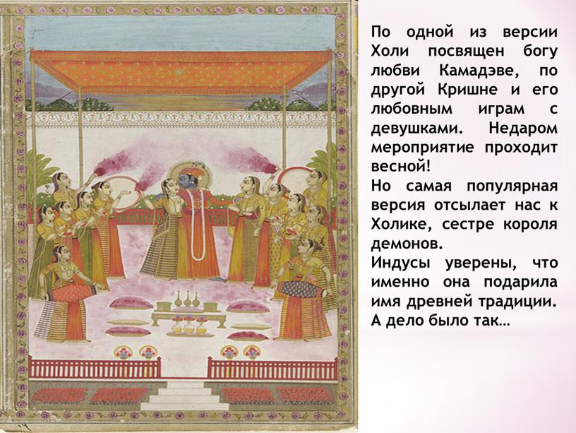 По одной из версии Холи посвящен богу любви
