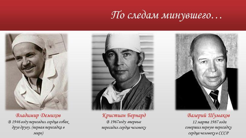 По следам минувшего… Владимир Демихов