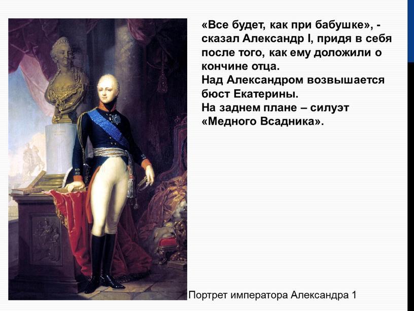 Портрет императора Александра 1 «Все будет, как при бабушке», - сказал