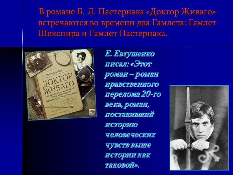 В романе Б. Л. Пастернака «Доктор