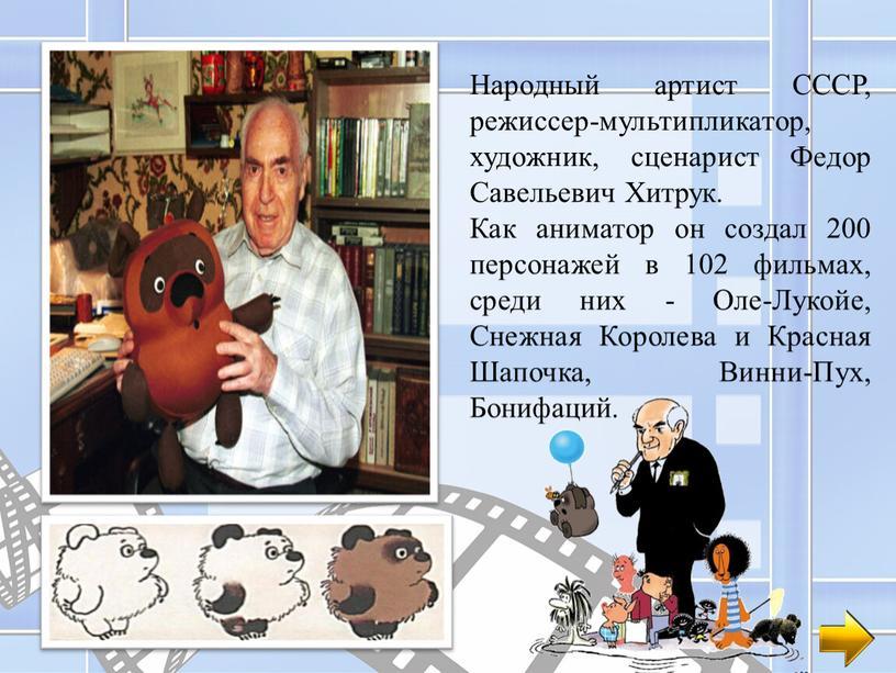 Народный артист СССР, режиссер-мультипликатор, художник, сценарист