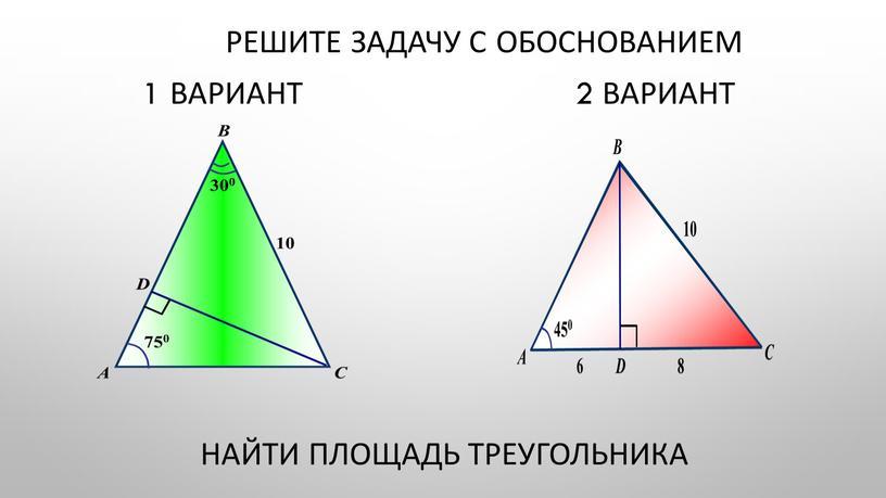 Решите задачу с обоснованием 1 вариант 2 вариант