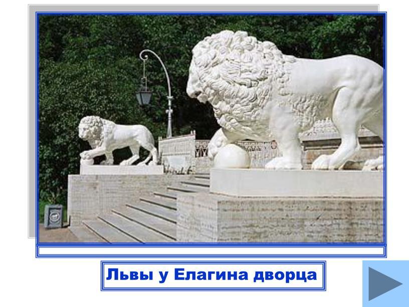 Львы у Елагина дворца