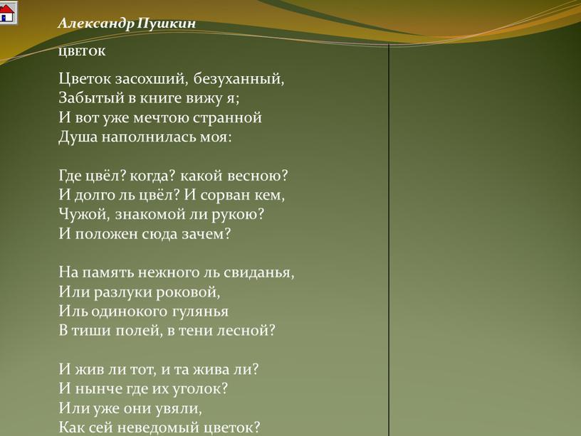 Александр Пушкин ЦВЕТОК Цветок засохший, безуханный,