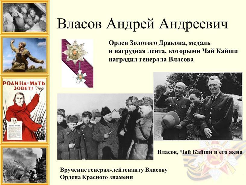 Власов Андрей Андреевич Орден Золотого