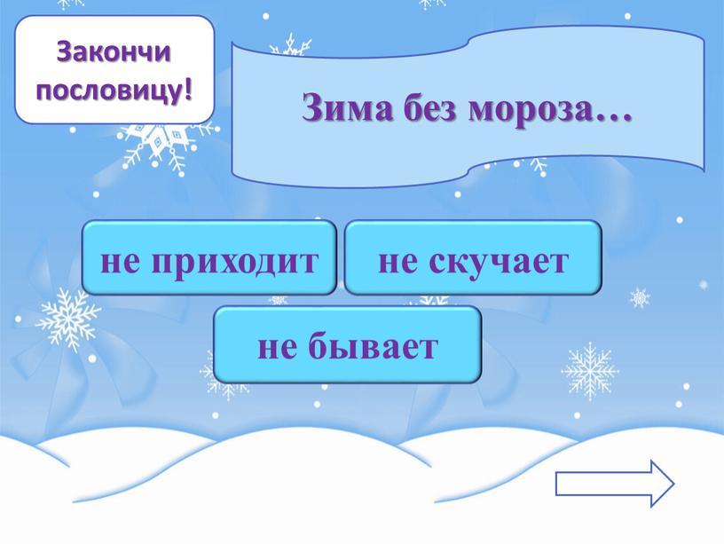 Закончи пословицу! Зима без мороза… не приходит не скучает не бывает