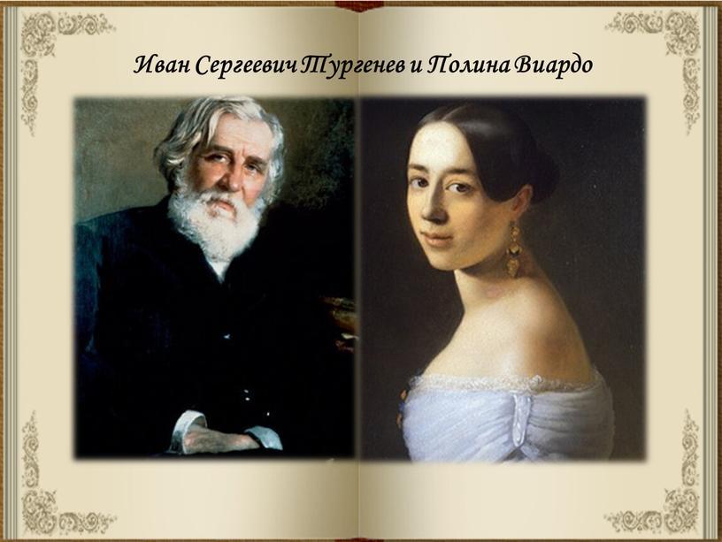 Иван Сергеевич Тургенев и Полина