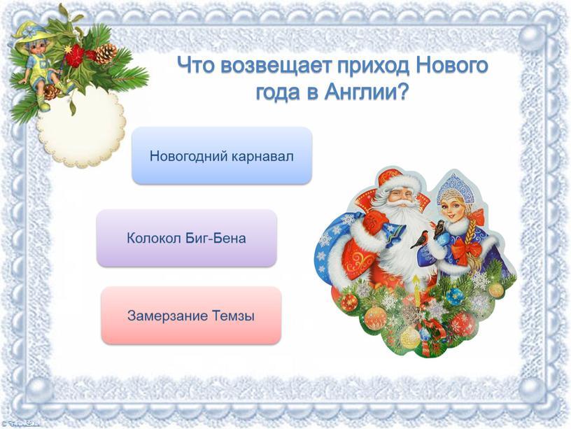 Что возвещает приход Нового года в