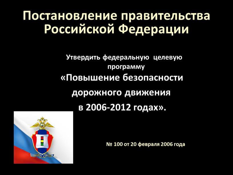 Постановление правительства Российской