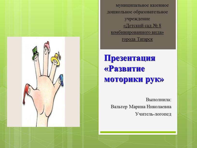 Презентация «Развитие моторики рук»