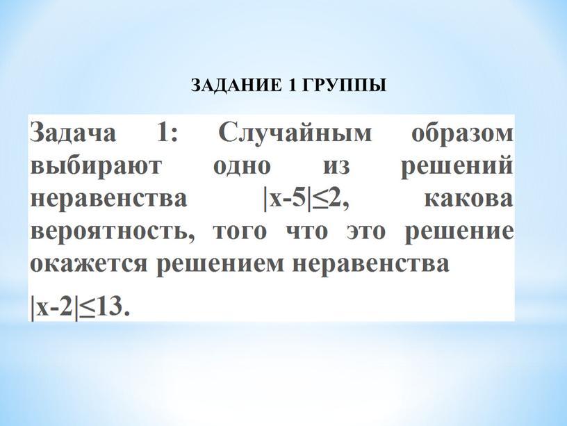 ЗАДАНИЕ 1 ГРУППЫ