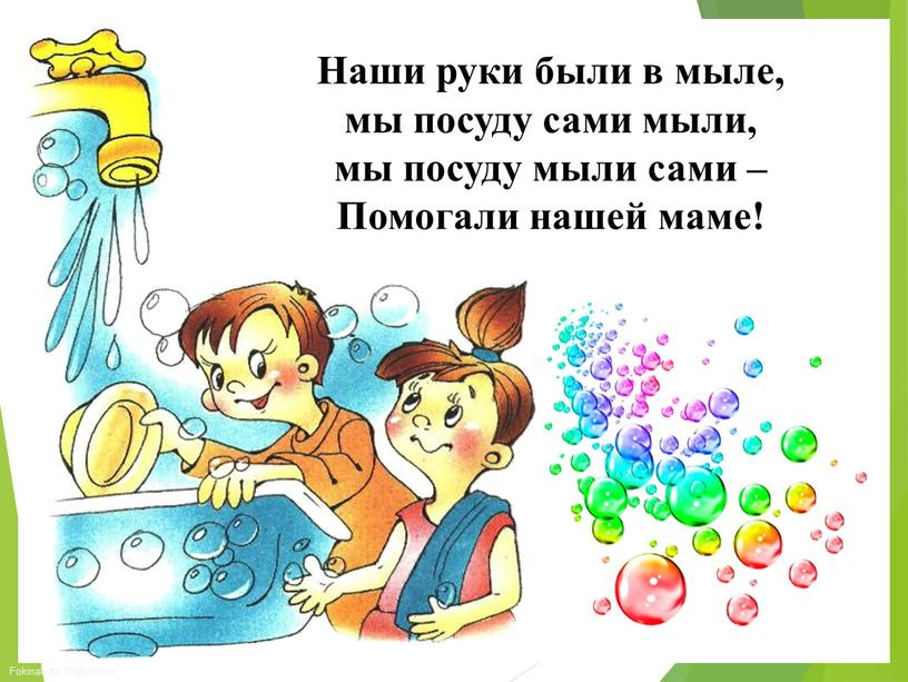 Наши руки были в мыле, мы посуду сами мыли, мы посуду мыли сами –