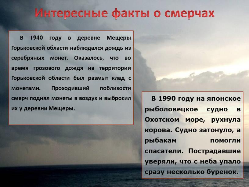 В 1940 году в деревне Мещеры Горьковской области наблюдался дождь из серебряных монет
