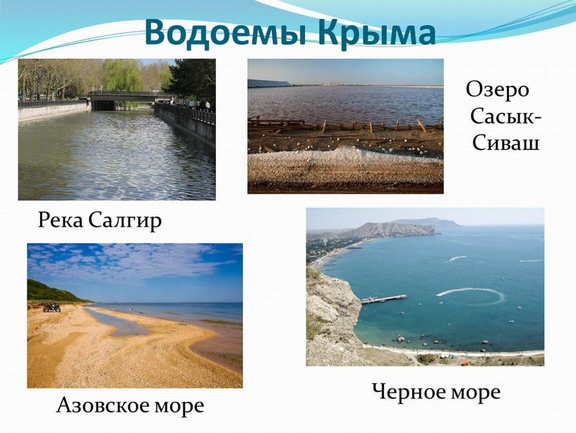 Водоемы Крыма Река Салгир Озеро