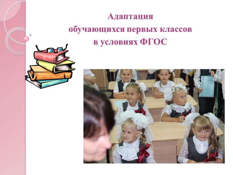 Адаптация обучающихся первых классов в условиях