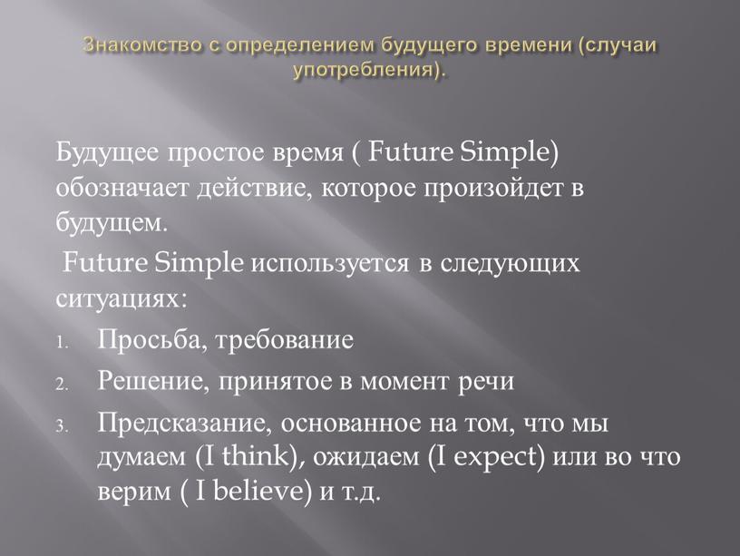 Знакомство с определением будущего времени (случаи употребления)