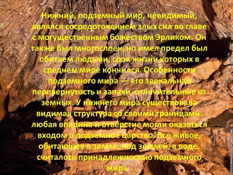 Нижний, подземный мир, невидимый, являлся сосредоточением злых сил во главе с могущественным божеством