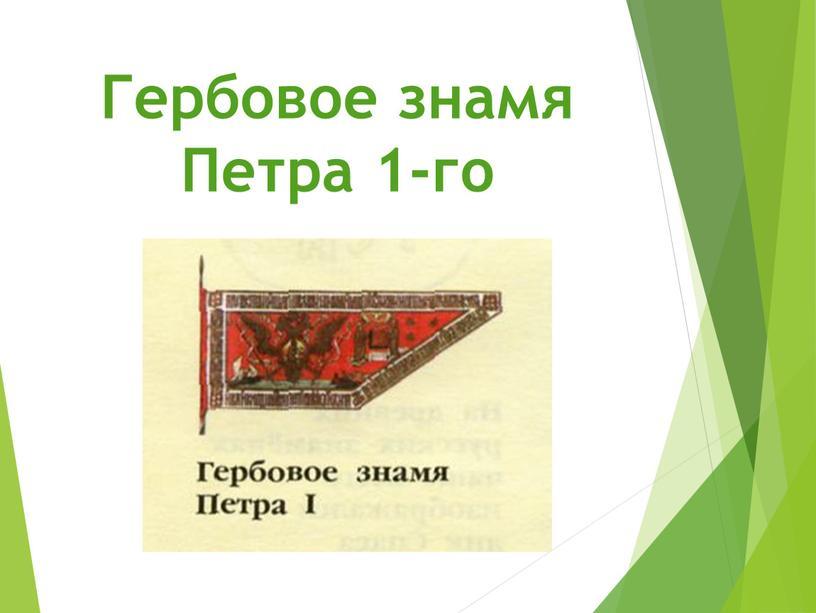 Гербовое знамя Петра 1-го