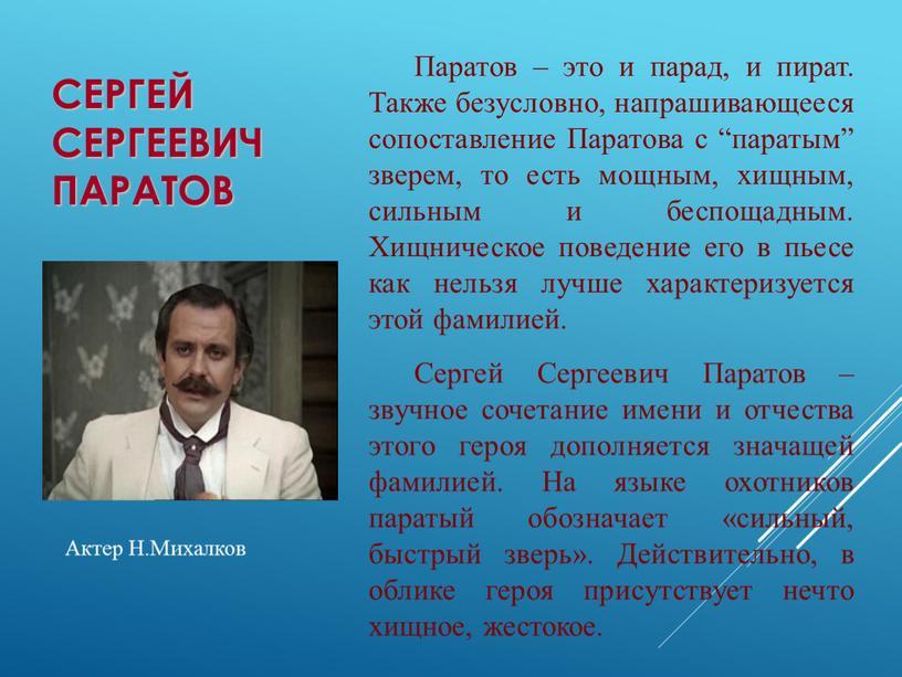 Сергей Сергеевич Паратов Паратов – это и парад, и пират