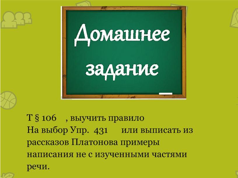 """Презентация к уроку  русского языка в 6 классе """" Правописание не с именами прилагательными"""""""