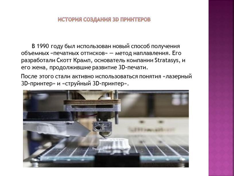 История создания 3D принтеров