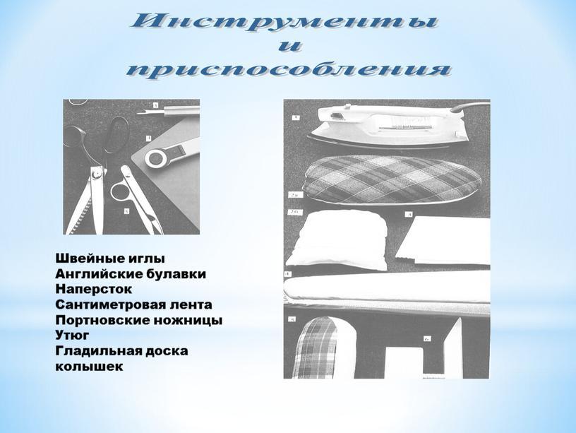 Инструменты и приспособления Швейные иглы