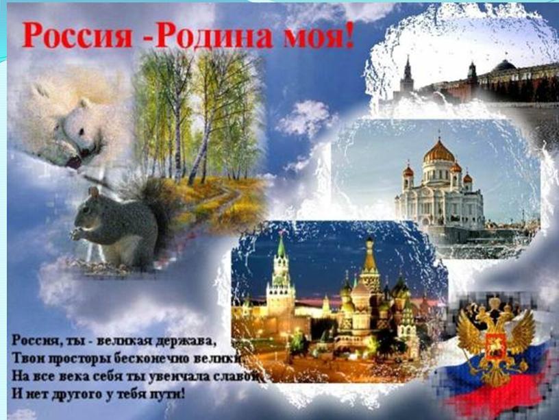 """Презентация классного часа для 7 класса """"Россия - наша страна"""""""